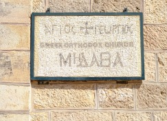 St. George Church, home of the oldest map of Palestine.
